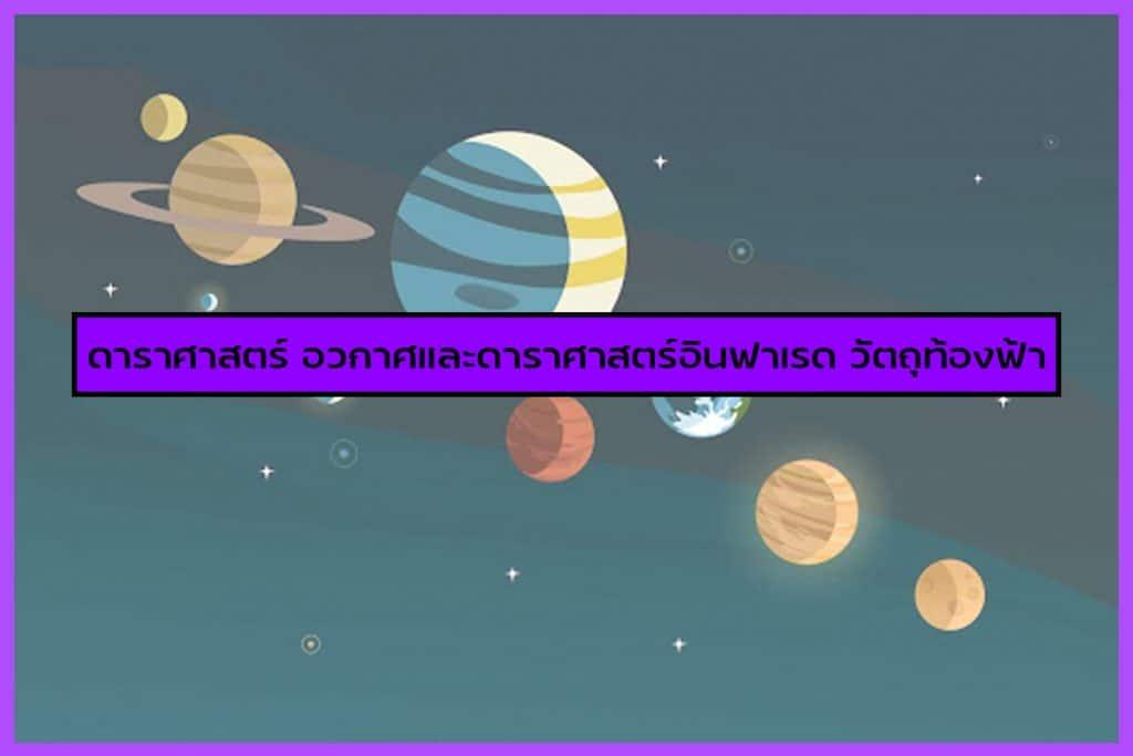 ดาราศาสตร์